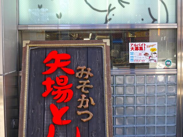 本店にあった看板。_矢場とん 本店
