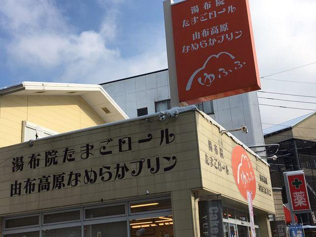お店から出てきて撮った写真です。_ゆふふ 由布院駅前店