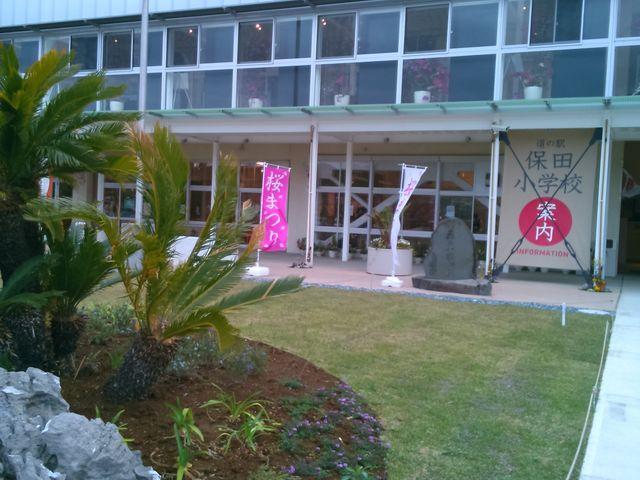 『教室のレストラン』。_道の駅 保田小学校
