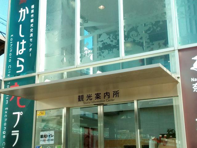 外観_橿原市観光交流センター(かしはらナビプラザ)
