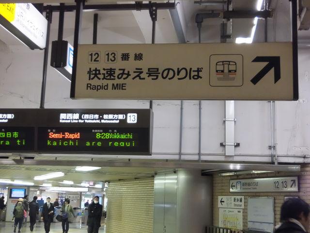 新幹線ホームからすぐそばに「快速みえ号」乗り場があります_JR名古屋駅