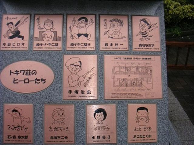 トキワ荘のヒーロー達の記念碑_南長崎花咲公園
