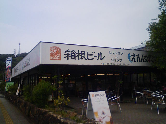 鈴廣かまぼこの里_鈴廣 かまぼこの里 ショップ&レストラン えれんな ごっそ