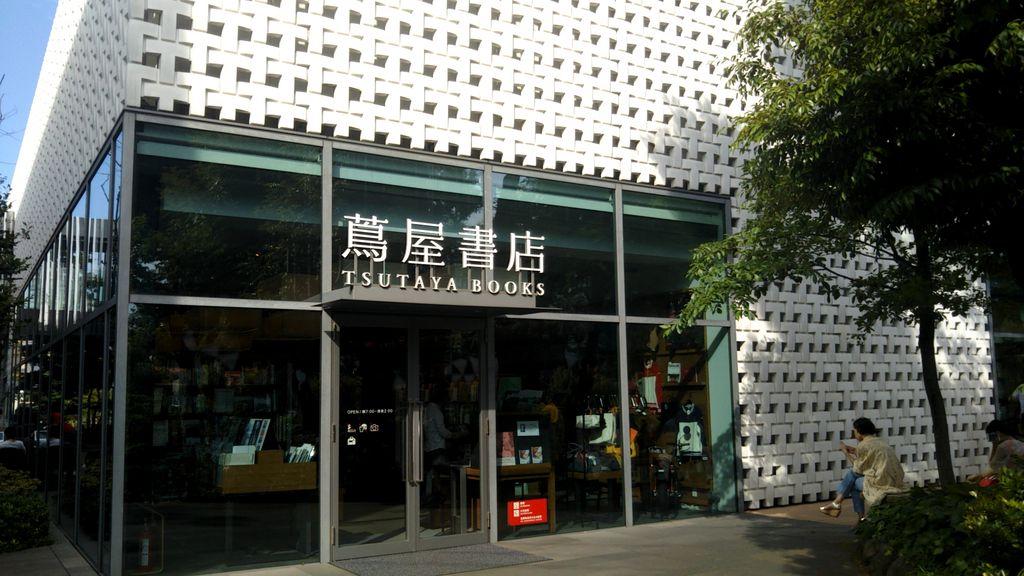 スターバックスコーヒー代官山 蔦屋書店