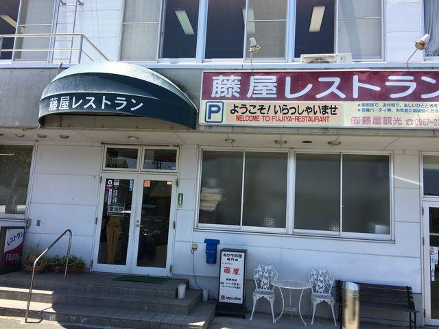 駐車場側入口。_レストラン藤屋