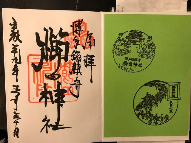 御朱印。御朱印帳も素敵でした。_櫛田神社