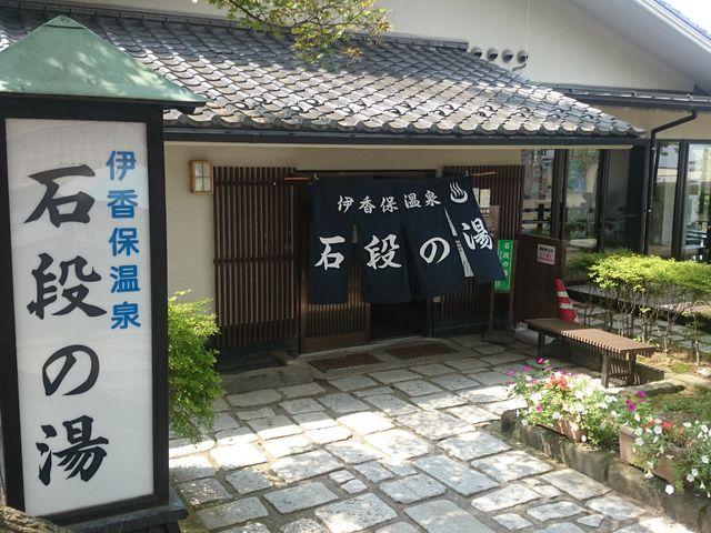 入口です。_伊香保石段の湯