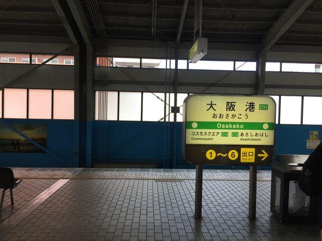 大阪港_大阪港駅