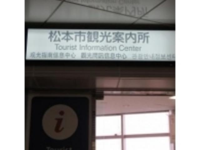 外観、改札すぐ_松本市観光案内所