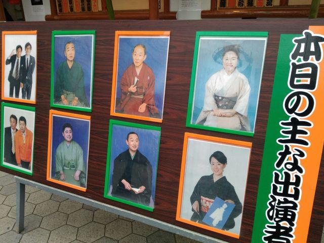 表に出演者の写真が出ています_浅草演芸ホール