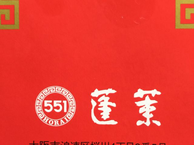 551_551蓬莱橿原近鉄店