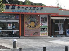 高知自動車道 南国SA(下り)