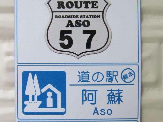 道の駅ステッカー_道の駅阿蘇(ASO田園空間博物館)