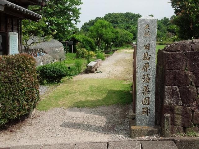 出入り口_旧島原藩薬園跡