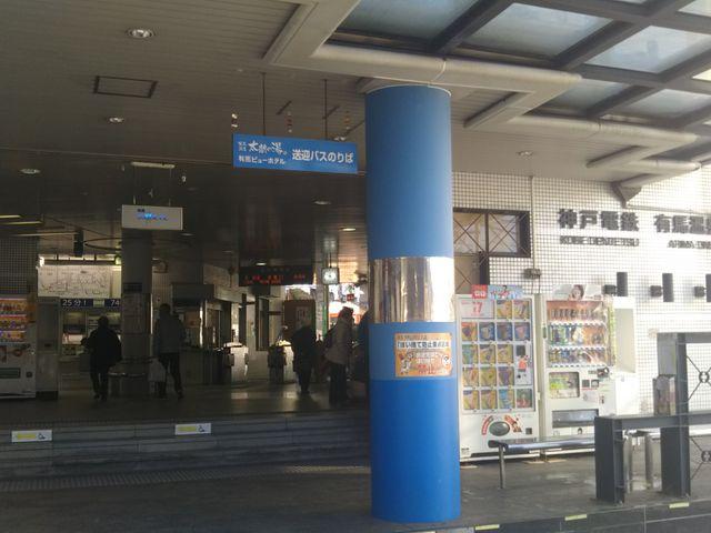 金の湯の最寄り駅は神戸電鉄有馬線の有馬温泉駅から5分くらいです。_金の湯