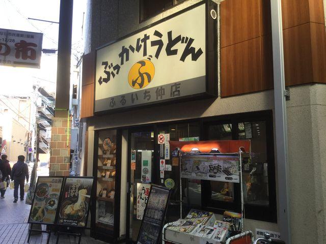 駅に近くて便利_ぶっかけ亭本舗 ふるいち 仲店