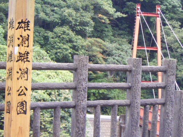 雄淵雌淵公園のにある赤色の鳴瀬橋_雄淵雌淵公園