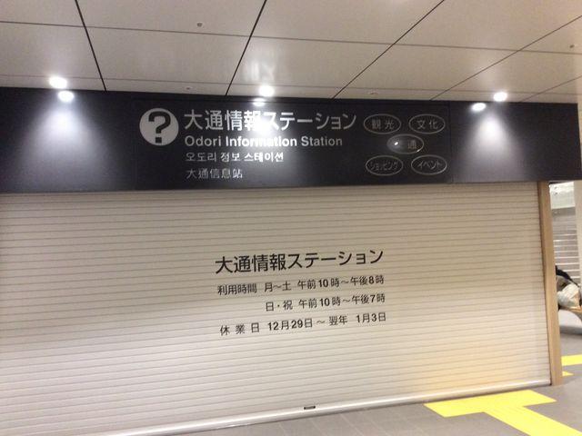 閉店後の扉_大通情報ステーション