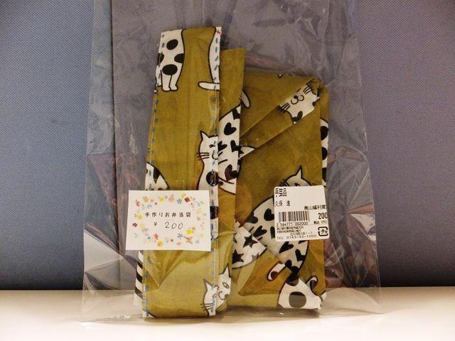 意外な陳列商品:手作りのお弁当袋。安くてユニーク。200円は安い!_南山城村農林産物直売所