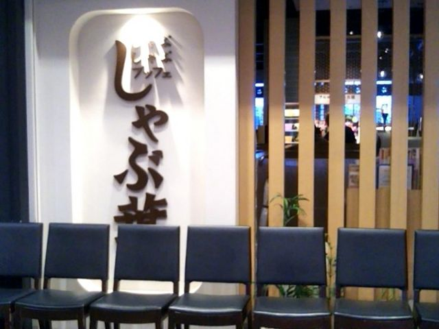 しゃぶ葉 横浜ワールドポーターズ店_しゃぶ葉 横浜ワールドポーターズ店