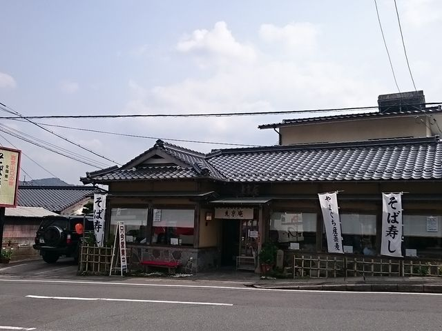 外観_東京庵香山店