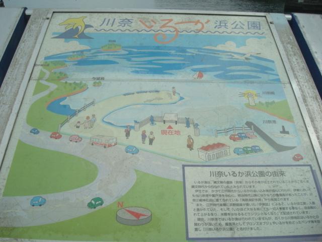 川奈いるか浜公園看板_川奈いるか浜公園