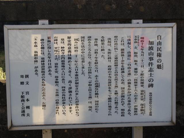 案内板_加波山事件志士の墓
