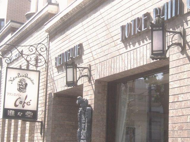 パンもコーヒーも美味しいレトロな喫茶店です。_進々堂