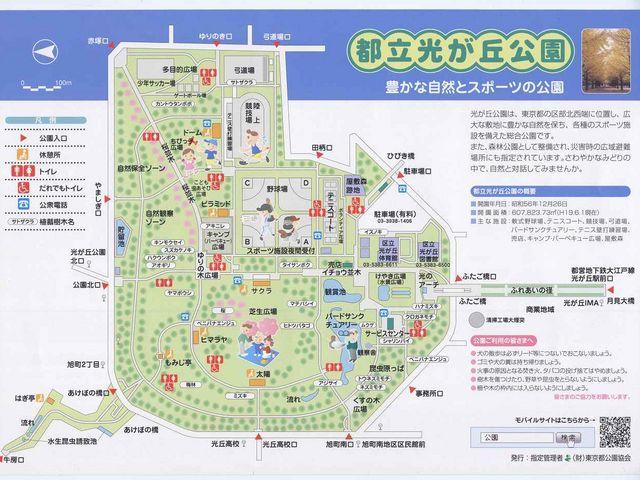 公園MAP_光が丘公園