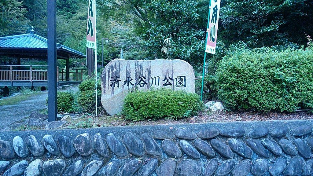 富加町(加茂郡)の公園・庭園