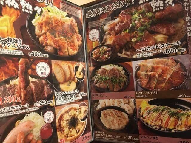 豊富なメニューと美味しげな写真1_はなの舞 柳川駅東口店