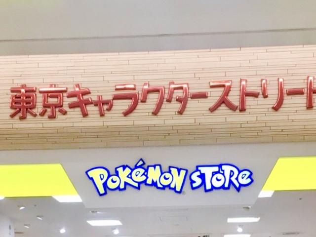 ショップ_東京キャラクターストリート