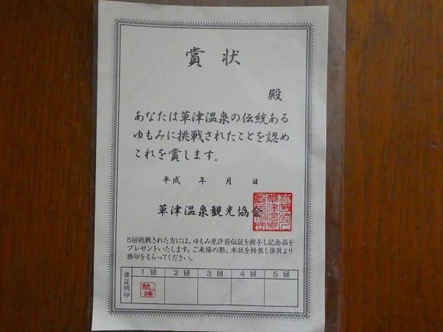 群馬県・草津温泉・熱乃湯・湯もみと踊りショー・証明書(賞状)_熱乃湯