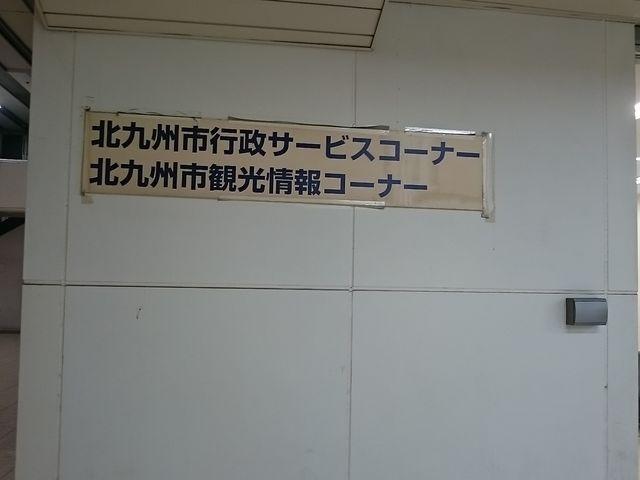 新幹線口にあります_北九州市観光情報コーナー