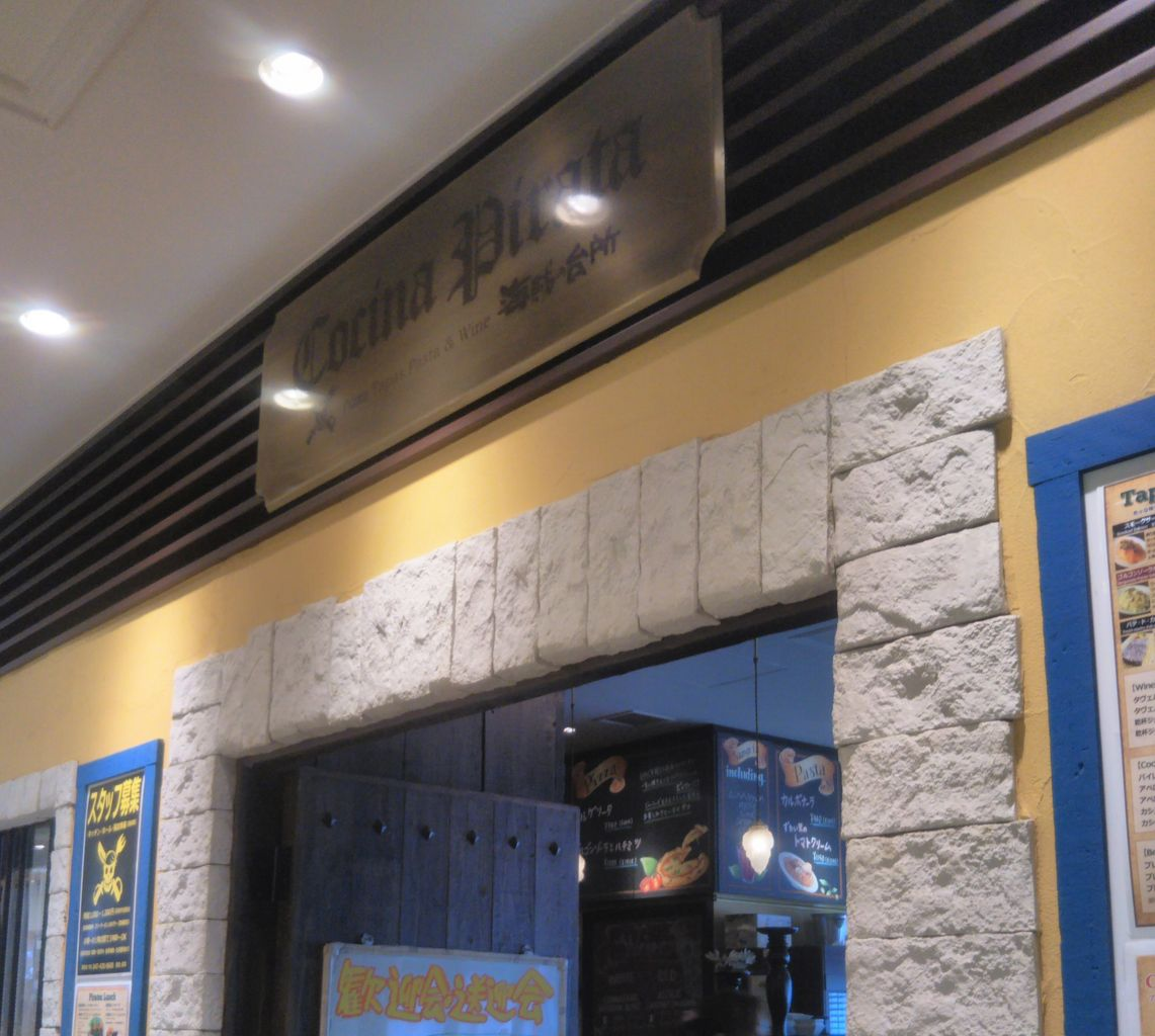 東京ディズニーシー・ステーション駅周辺のパスタ・ピザランキングtop10