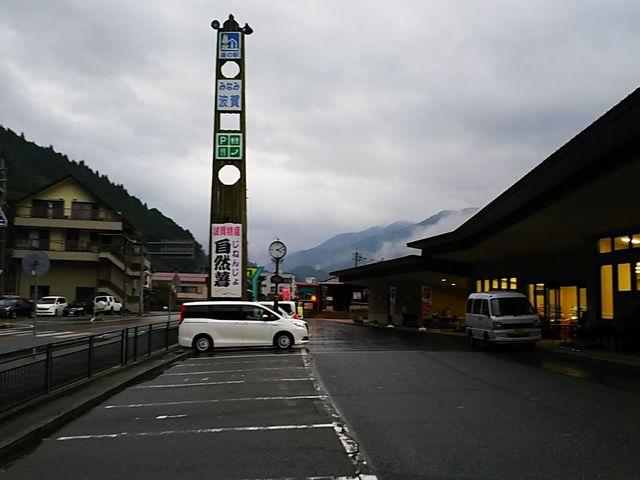 看板_道の駅 みなみ波賀 加工所