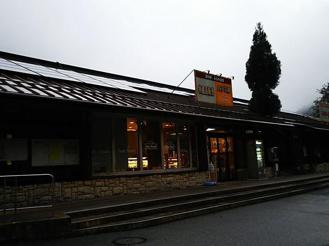 外観_道の駅 みなみ波賀 加工所