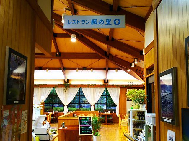 レストラン_道の駅 みなみ波賀 加工所