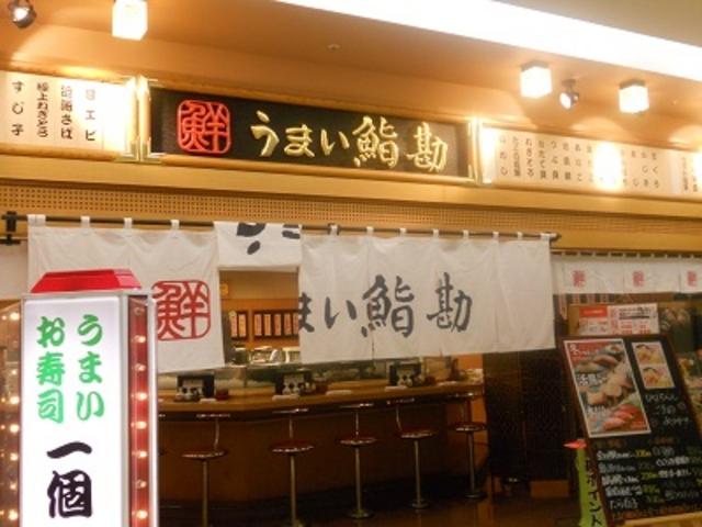 うまい鮨勘 ザ・モール仙台店_うまい鮨勘 うまいすしかん 長町ザ モール支店