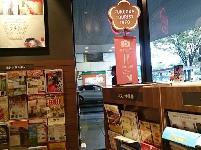 外国語のパンフレットもあります_福岡市観光案内所(天神)