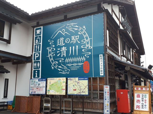 道の駅 清川_道の駅 清川