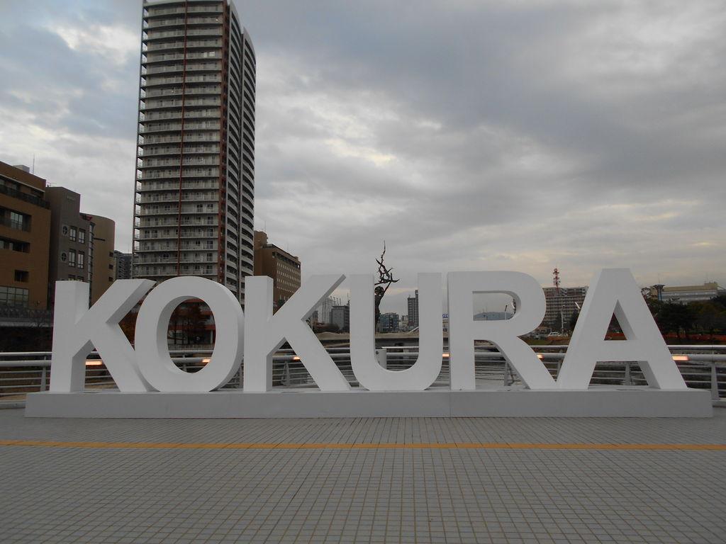 北九州の観光スポットランキングTOP10 - じゃらんnet