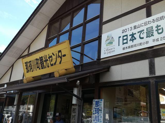 那珂川町観光センター_道の駅 ばとう
