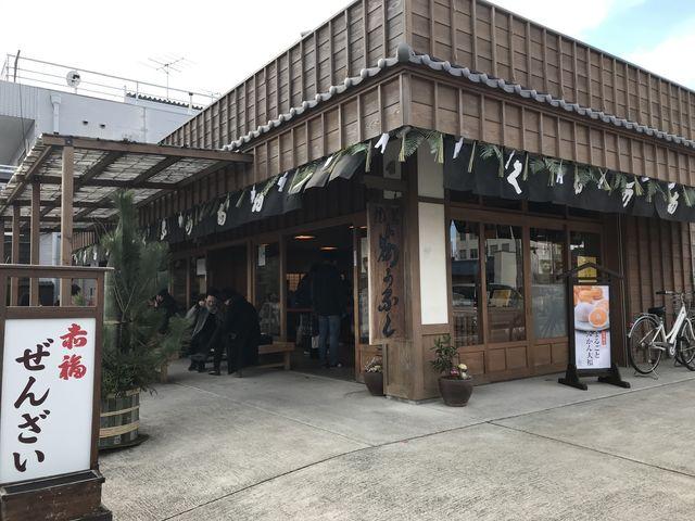 赤福 外宮前特設店