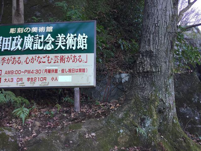 澤田政廣記念美術館_澤田政廣記念美術館