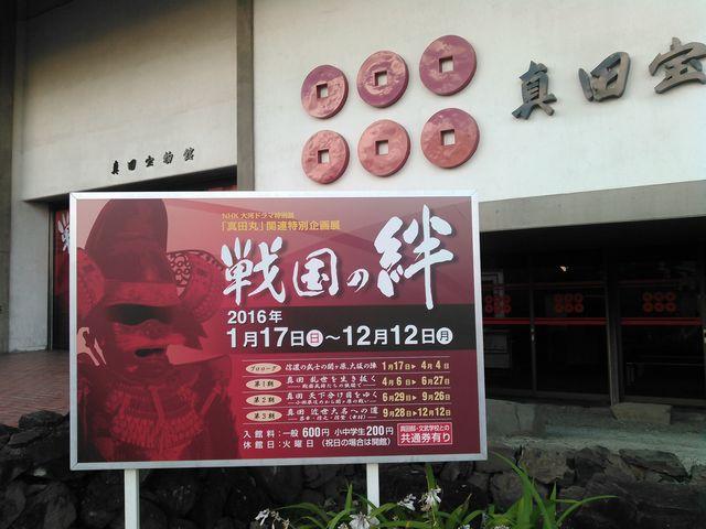 入口付近_真田宝物館