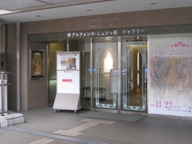 展示会をみました_堺アルフォンス・ミュシャ館