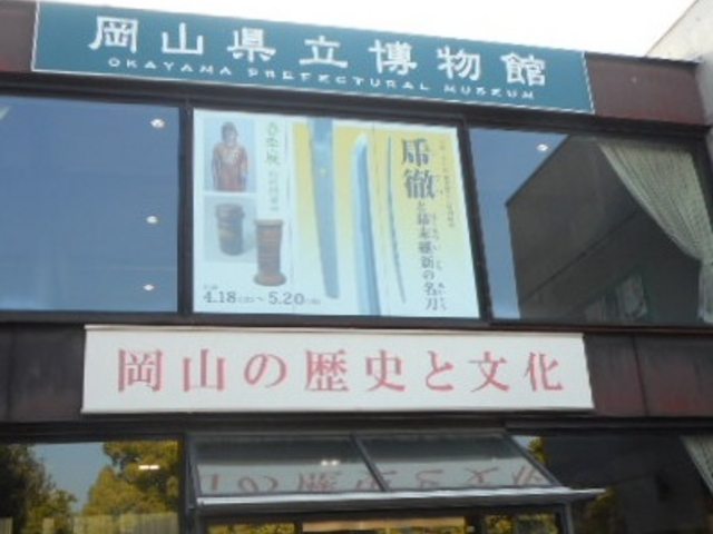 博物館_岡山県立博物館