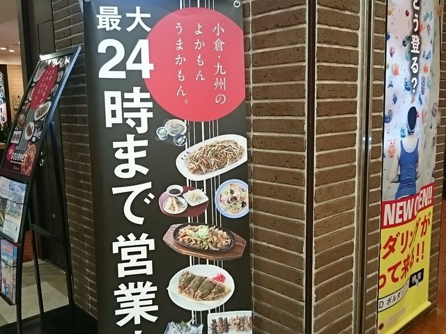 夜遅くまで開いています_小倉鉄なべ エキナカ店