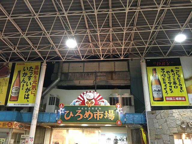 ひろめ市場_藁焼き鰹たたき 明神丸 ひろめ市場店